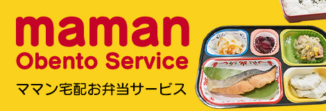 ママン宅配お弁当サービス